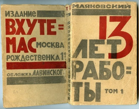 Lavinsky, portada poemario para Maiakovsky